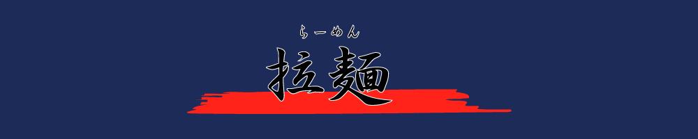 中華屋丹心,拉麺,ラーメンメニュー