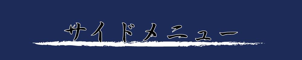 中華屋丹心,特製のサイドメニュー,ギョーザ,シューマイ,チャーシュー