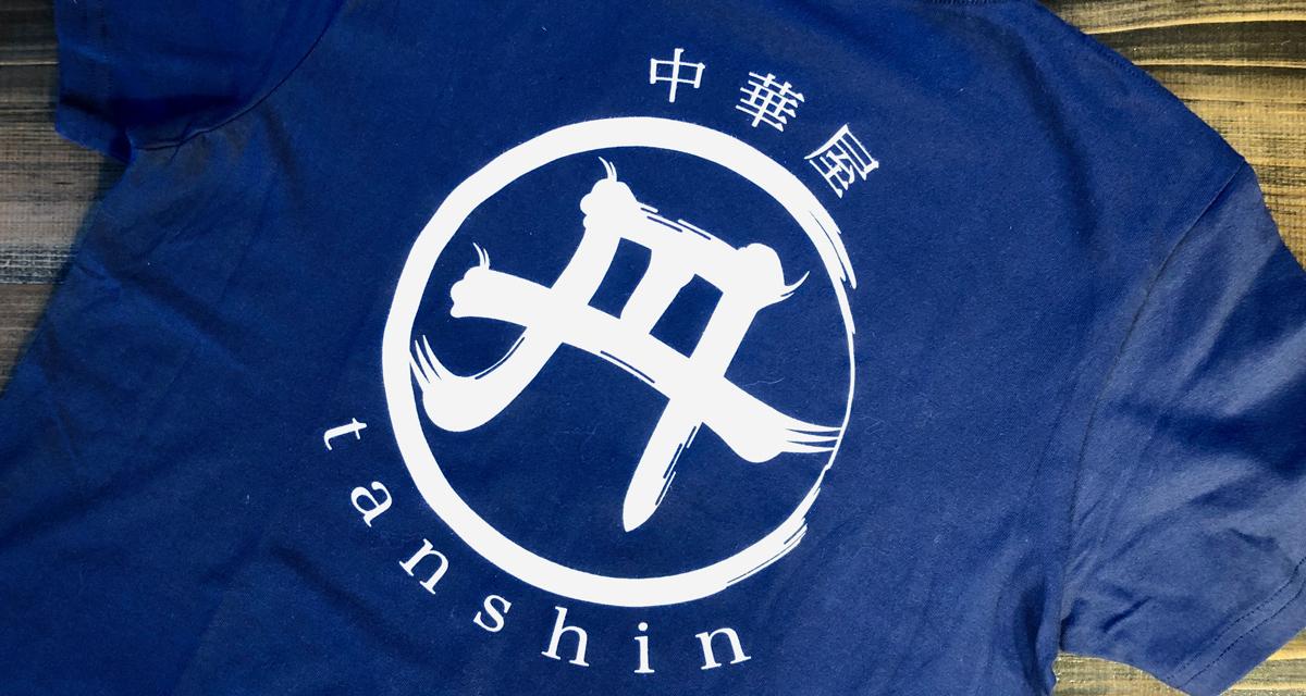 中華屋丹心のスタッフTシャツ!