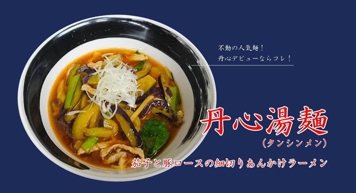 中華屋丹心の名物、不動の人気麺、丹心湯麺(タンシンメン)!